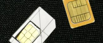 В чем разница между нано- и микро- сим картами