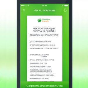 При переводе денежных средств делают скриншот чека