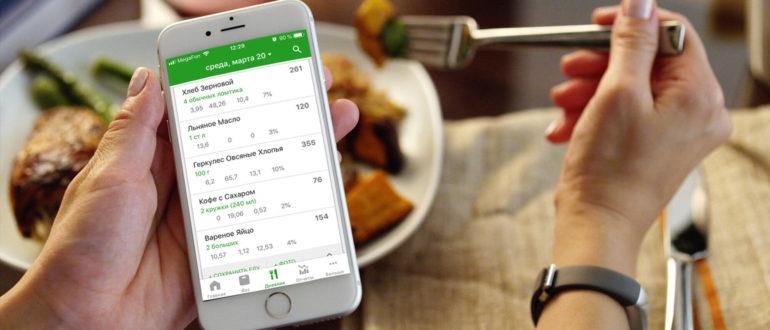 Лучшие приложения для подсчета калорий