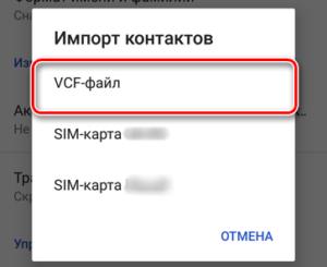vcf-файл