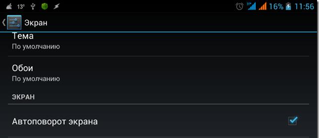 Настройки изменения ориентации экрана