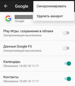 Проблемы с Google-аккаунтом