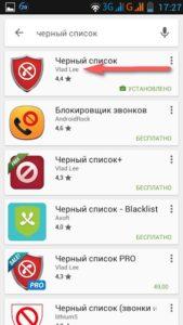 Приложения с черным списком