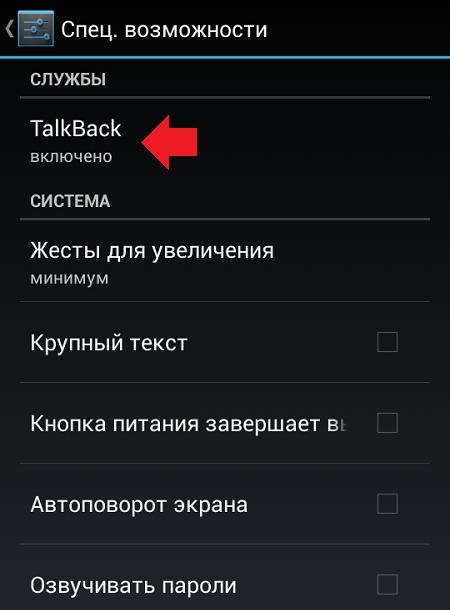 включить Talkback