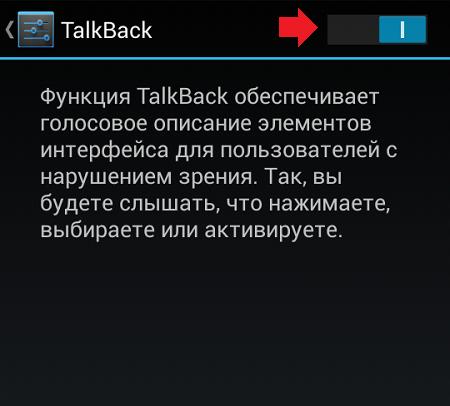 Talkback программа