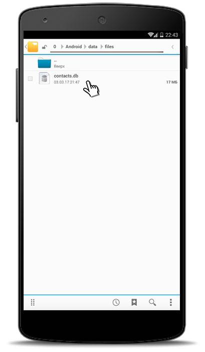 Контакты в андроиде