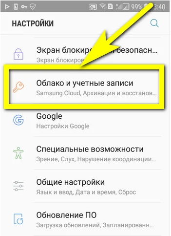 Аккаунт Гугл - как войти с телефона?