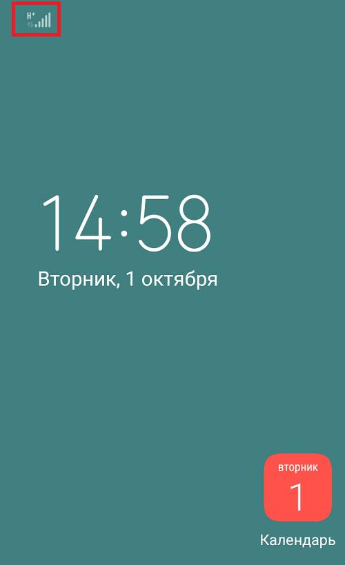 H знак на смартфоне