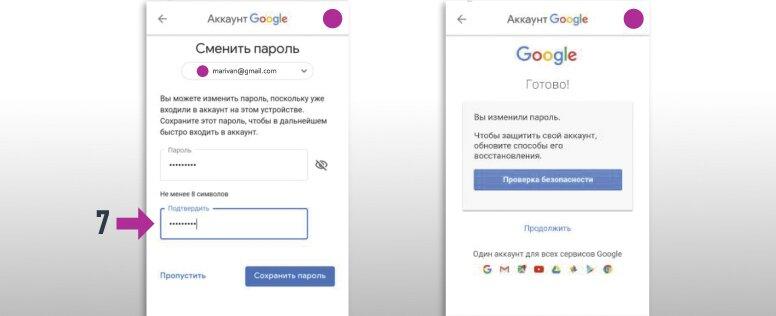 Изменение пароля в Гугл-аккаунте - пошаговая инструкция