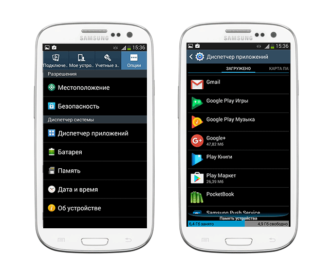 Удаление приложений на Андроид - как это сделать?